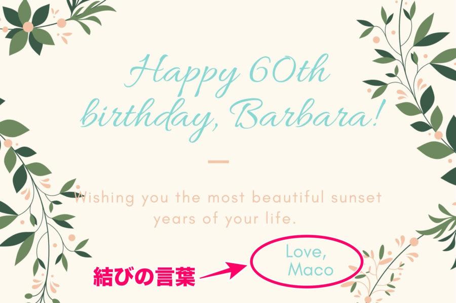 誕生日のお祝いメッセージ、結びの言葉