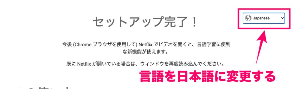 Chrome、Language Leaning with Netflix、使い方